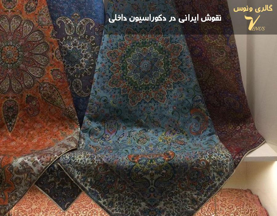 طراحی اصیل ایرانی