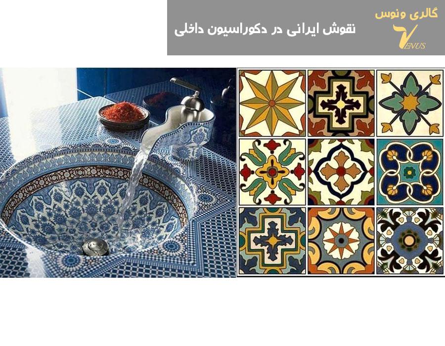 چیدمان سنتی ایرانی