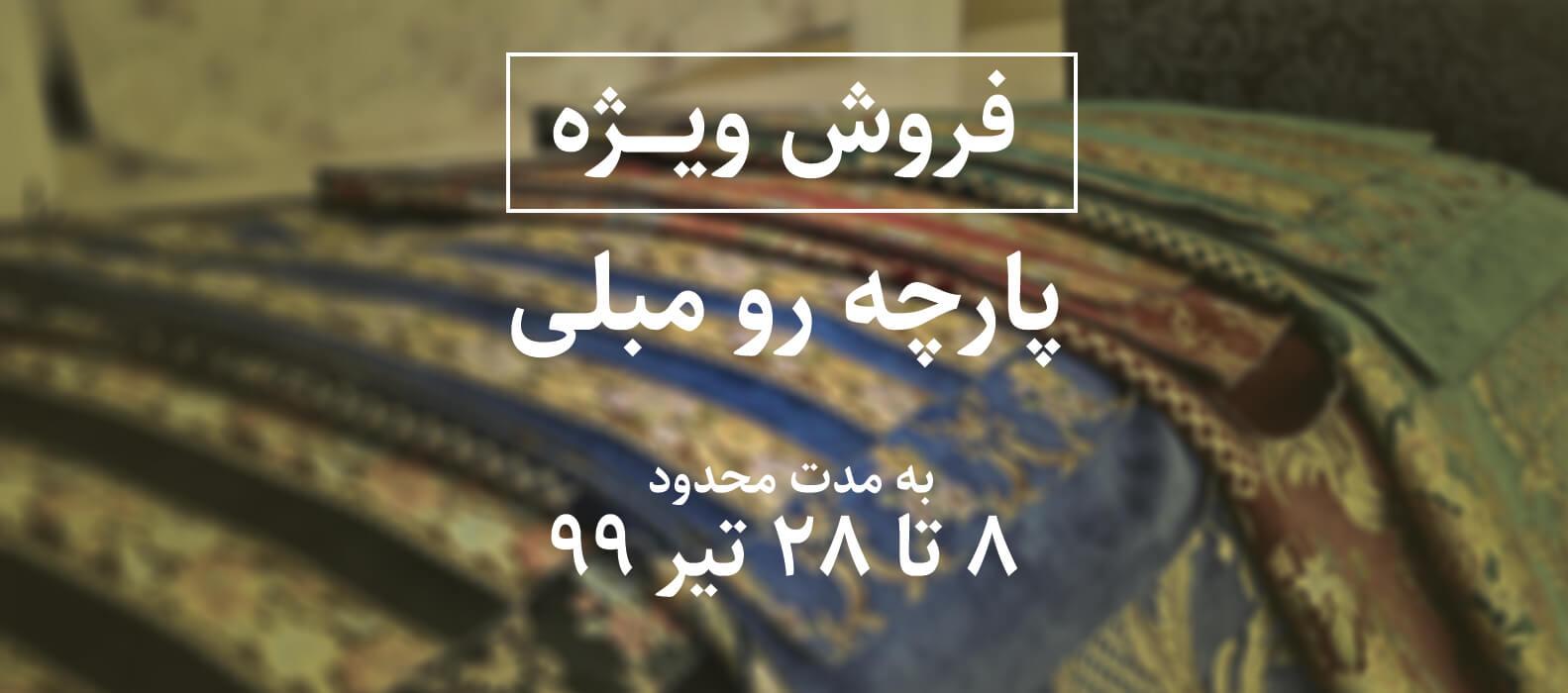 فروش ویژخ پارچه مبلی و پرده ای