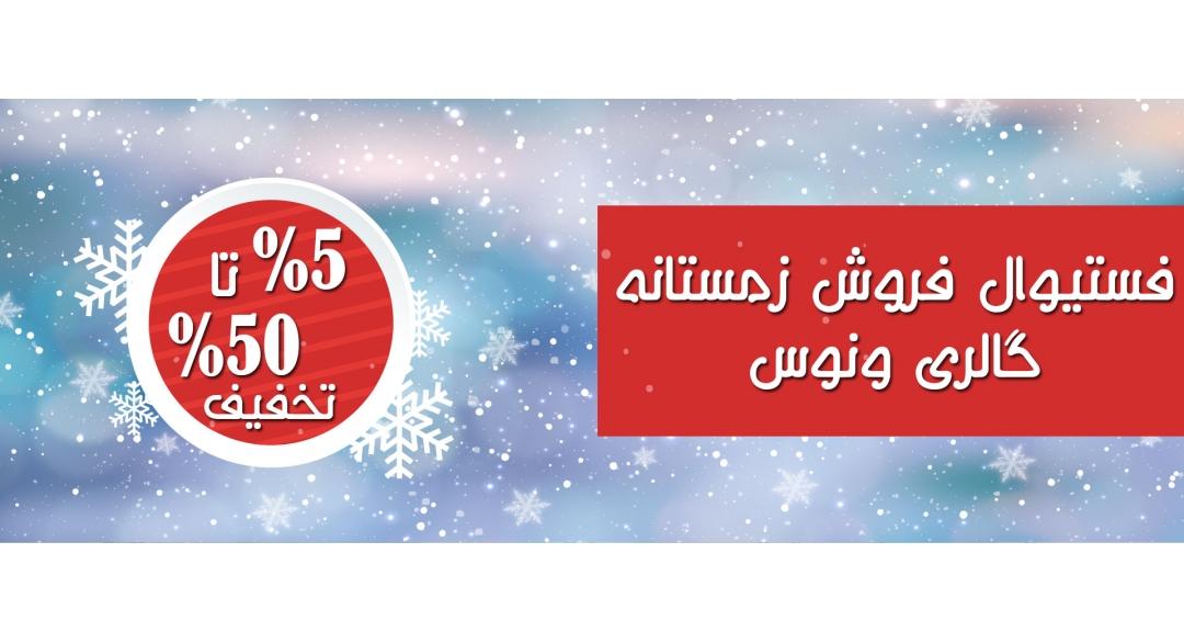 جشنواره فروش زمستانه گالری پارچه ونوس