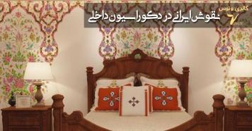 طراحی منزل با دکوراسیون سنتی ایرانی