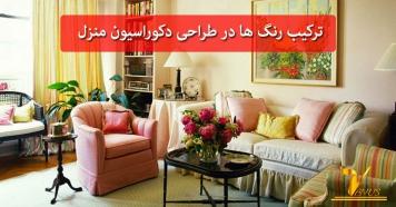 ترکیب رنگ ها در طراحی دکوراسیون منزل