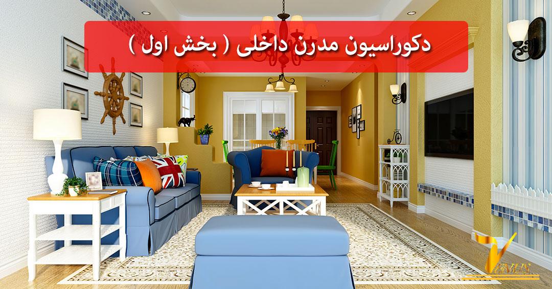 طراحی مدرن داخلی